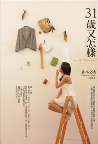 31歲又怎樣 by 山本文緒