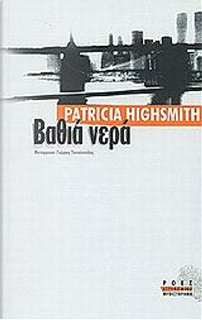 Βαθιά νερά by Patricia Highsmith