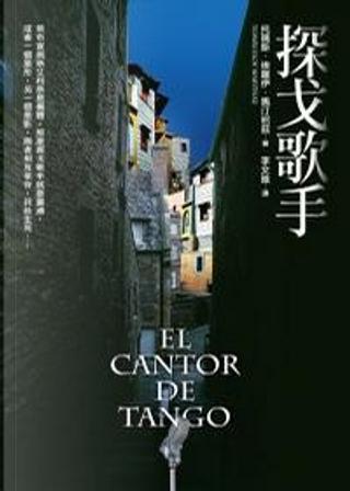 探戈歌手 by Tomás Eloy Martínez