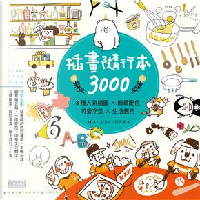 插畫隨行本3000 by Mia, 何大栗, 大宇人