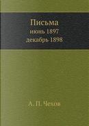 Pis'ma (Iyun' 1897 - dekabr' 1898) by Anton Chehov