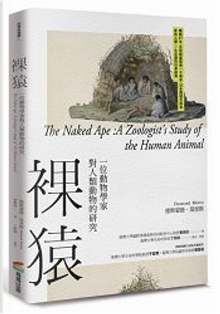 裸猿 by Desmond Morris, 德斯蒙德.莫里斯