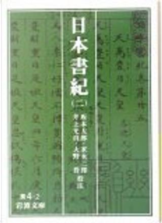 日本書紀〈2〉 by 井上 光貞, 坂本 太郎, 大野 晋, 家永 三郎