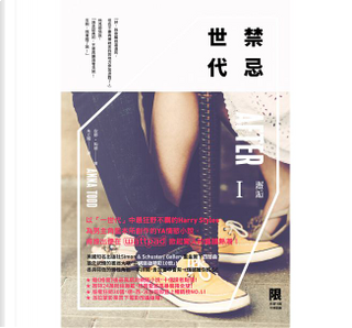 禁忌世代:Ⅰ 邂逅 by 安娜.陶德