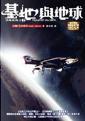 基地與地球 by Isaac Asimov