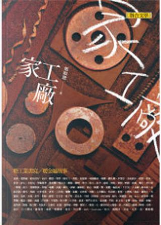 家工廠 by 鄭順聰