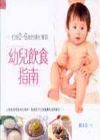 幼兒飲食指南 by 郭玉芳
