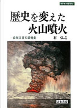 歴史を変えた火山噴火 by 石弘之