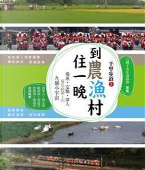 千里步道2 by 周聖心, 曾慧雯, 林芸姿, 楊雨青, 陳朝政, 黃詩芳