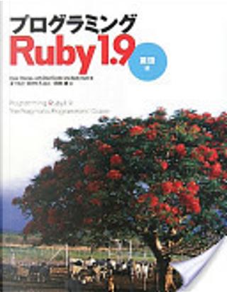 プログラミングRuby 1.9 言語編 by Dave Thomas