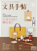 文具手帖Season (01) by  Rosy, 大宇人, 小西