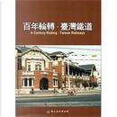 百年輪轉.臺灣鐵道