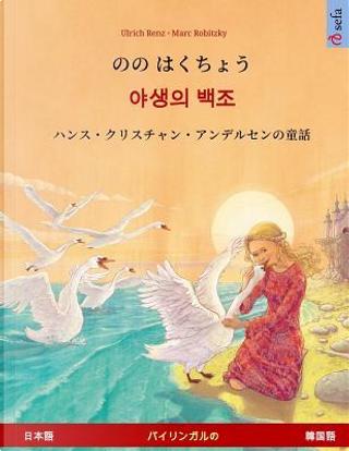 Nono Hakucho – Yasaengui baekjo (Japanese – Korean). Based on a fairy tale by Hans Christian Andersen by Ulrich Renz