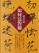 如何寫對聯 by 侯吉諒