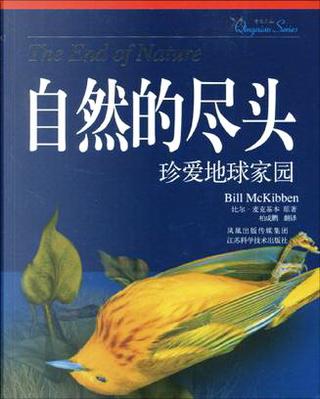 自然的盡頭 by Bill Mckibben