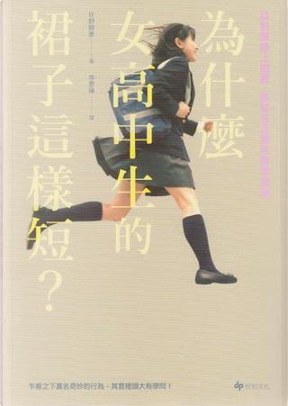 為什麼女高中生的裙子這樣短? by 佐野勝彥