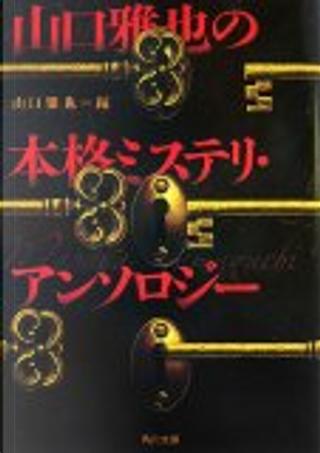 山口雅也の本格ミステリ・アンソロジー by ジェイムズ・パウエル