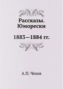 Rasskazy. YUmoreski. 1883-1884 by Anton Chehov