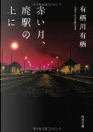 赤い月、廃駅の上に by 有栖川有栖