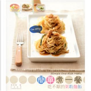 新世代廚房-簡單煮一餐 by 黃美鳳