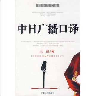 中日广播口译 by 王虹