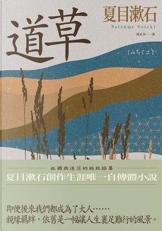 道草 by 夏目 漱石
