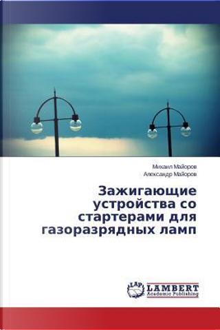 Zazhigajushhie ustrojstva so starterami dlya gazorazryadnyh lamp by Mihail Majorov