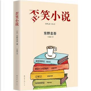 歪笑小说 by 东野圭吾