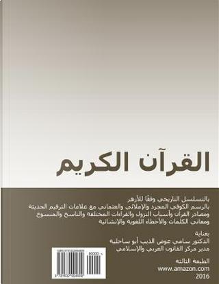 Koran in Arabic in Chronological Order by Sami A. Aldeeb Abu-Sahlieh