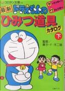 最新ドラえもんのひみつ道具カタログ 下 by 藤子・F・不二雄