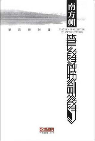 筆鋒勝劍鋒 by 南方朔