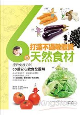 打造不過敏體質!6色天然食材 by 黃雅慧, 饒月娟, 張瑄筠, 邱芳瑜