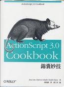 ActionScript 3.0 錦囊妙技 by Joey Lott, Darron Schall, Keith Peters