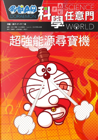 超强能源尋寶機 by 山本榮喜, 瀧田義博, 甲谷保和, 窪內裕, 芳野真彌