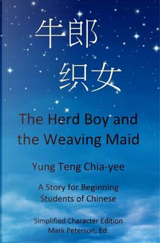 The Herd Boy and the Weaving Maid by Chia-yee Yung Teng