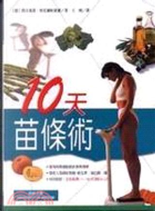 10 tian miao tiao shu by 格里爾帕策爾 ((Grillaprzer