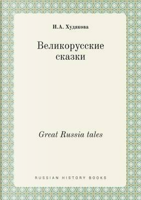 Great Russia Tales by I a Hudyakova