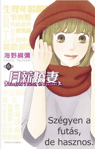 月薪嬌妻6 by 海野綱彌