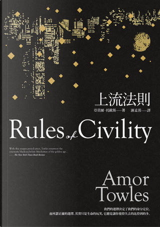 上流法則 by Amor Towles, 亞莫爾.托歐斯
