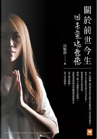 關於前世今生:因果靈魂療癒 by 呂怡珍