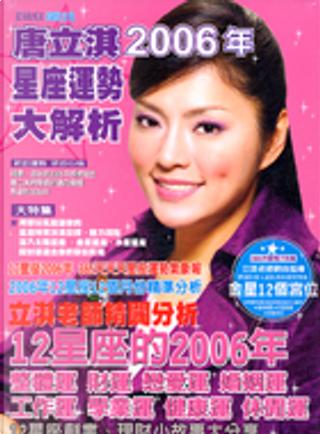 唐立淇2006年星座運勢大解析 by 唐立淇