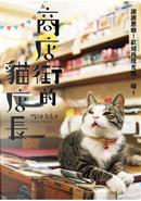 謝謝惠顧!歡迎再度光臨,喵-商店街的貓店長 by 梅津有希子