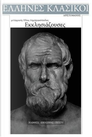 Aristophanes, Ekklesiazouses by Aristophanes