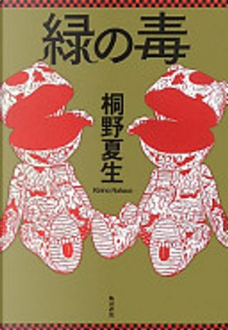 緑の毒 by 桐野夏生