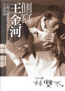 側寫王金河 by 林雙不, 王金河/口述