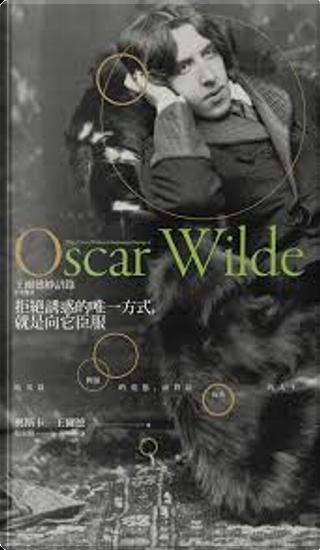 拒絕誘惑的唯一方式,就是向它臣服。 by Oscar Wilde