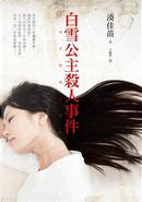 白雪公主殺人事件 by 湊佳苗