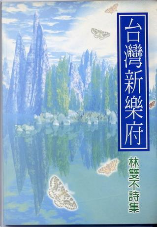 台灣新樂府 by 林雙不
