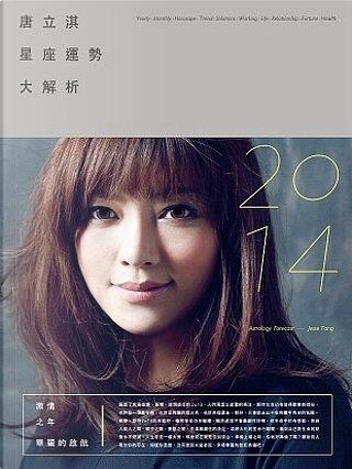 2014唐立淇星座運勢大解析 by 唐立淇