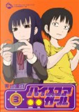ハイスコアガール 3 by 押切蓮介